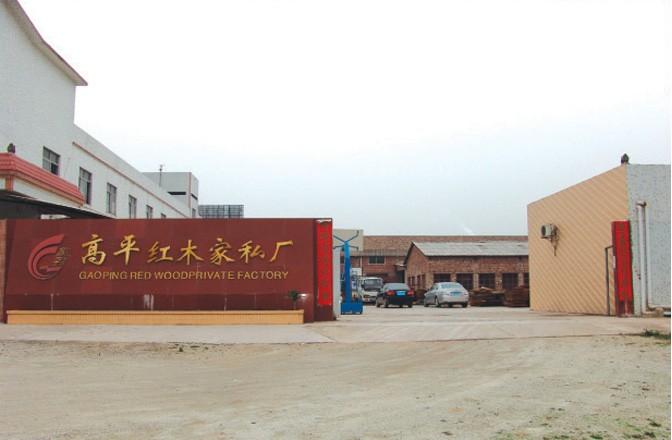 高萍红木家私厂